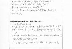 平塚市 S様